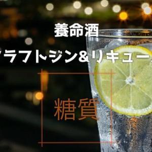 【養命酒】クラフトジン&リキュール 糖質・カロリー徹底調査