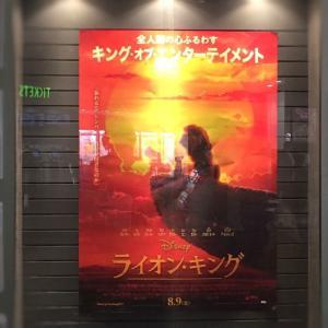 期待値が高すぎた【ライオンキング】映画