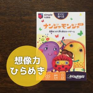 子ども大喜び☆ヒラメキ系ゲーム【ナンジャモンジャ】レビュー