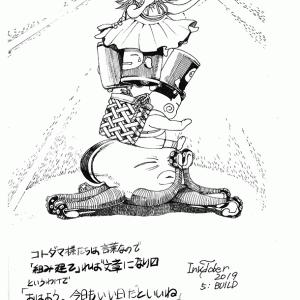 ☆言霊様4:Inktober2019day5