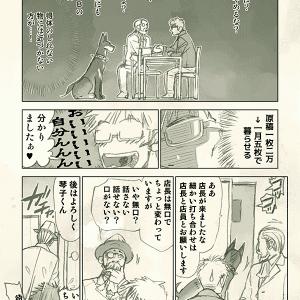 ☆「Bar di Kotokotoのkoto」12