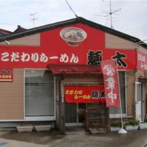 こだわりらーめん麺太 錦町店