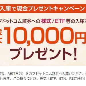 カブドットコム証券でキャンペーン 入庫10,000円確認しました!