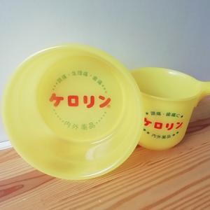 銭湯の懐かし黄色桶ケロリンを買うならば是非ご参考に〜
