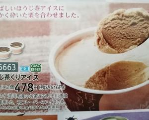 喜び!ほうじ茶くりアイスが登場〜今日のパルシステム