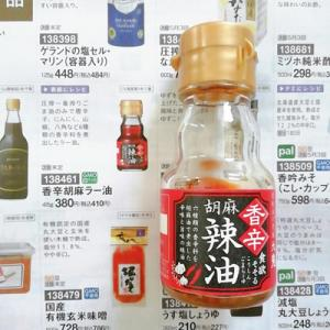 本格的な九鬼の胡麻ラー油〜生協のパルシステム