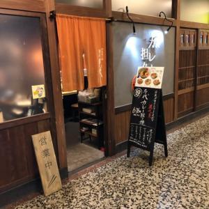 麺屋 虎杖〜有楽町ランチグルメ