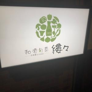 縷々〜赤坂グルメ