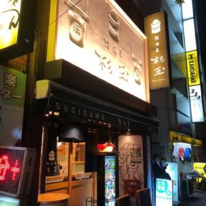 杉玉 神保町店〜神田グルメ