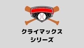 クライマックスシリーズ2019〜阪神ファンの戯言