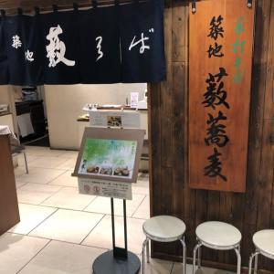 築地藪蕎麦日本橋三越店〜日本橋ランチグルメ