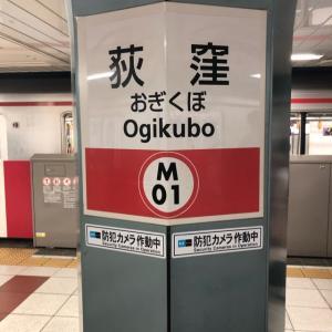 荻窪駅(1)
