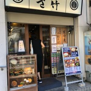 さ竹〜恵比寿ランチグルメ