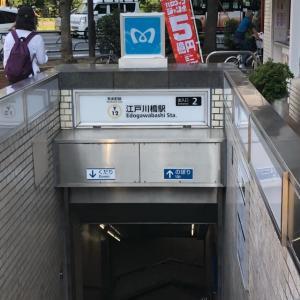 鼠坂とその周辺を歩く(3)〜文京区編(上)