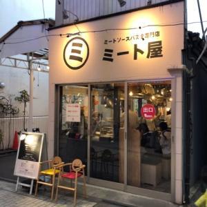 ミート屋〜阿佐ヶ谷ランチグルメ