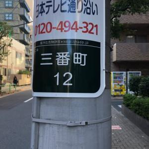 『都会の小さな町散歩』〜番町編②