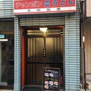 長崎飯園〜神田ランチグルメ
