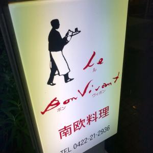 Le Bon Vivant(再訪)〜吉祥寺グルメ