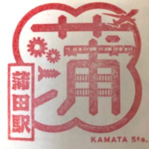 スタンプ散歩 蒲田駅〜品川駅