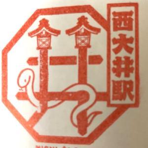 スタンプ散歩 西大井駅〜原宿駅〜代々木駅