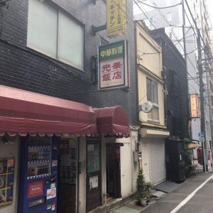 光華飯店〜小伝馬町ランチグルメ(町中華シリーズ③)