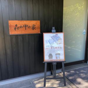 和久傳の森〜Go to関西旅行②