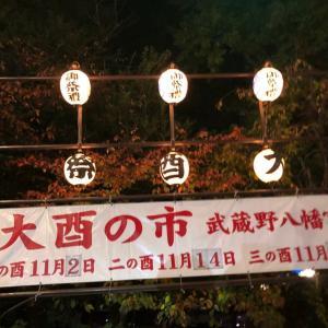 武蔵野八幡宮へ二の酉のお参りに行く