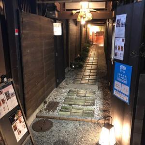 町家で京料理(馳走いなせや)〜GoTo関西旅行⑥