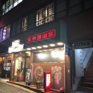 神戸で絶品広東料理(中国酒家)〜GoTo関西旅行⑨