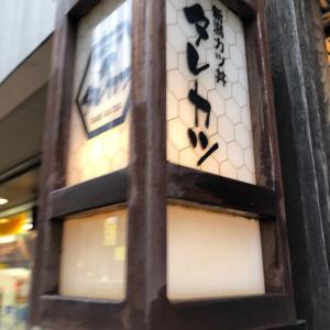 新潟タレカツ〜吉祥寺グルメ
