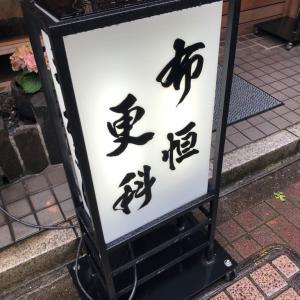 布恒更科〜築地ランチグルメ