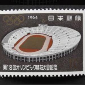 1964年オリンピック記念切手の建物を見に行く②