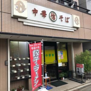 中華そば丸信〜谷保ランチグルメ