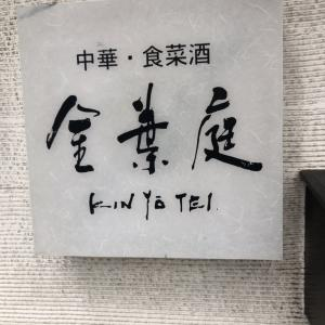 金葉庭〜赤坂ランチグルメ