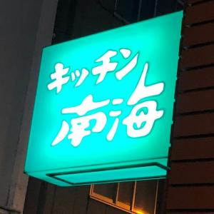 キッチン南海〜神保町グルメ