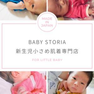 小さな赤ちゃんのための肌着