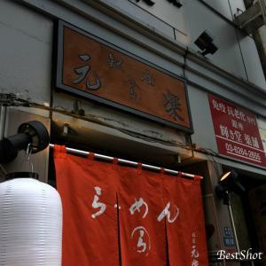 【食べ歩き】銀座元楽