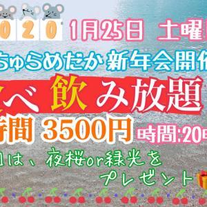 新年会開催!!