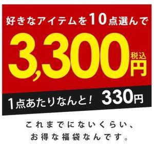 急ぎ!一点330円選べる福袋 再販