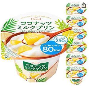 【Amazon】無料アイスと半額ミルクプリン