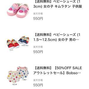 1円〜送料無料‼️キムラタン公式アウトレット