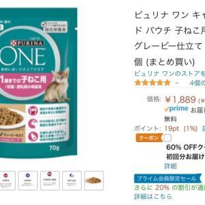 キャットフード 激安!1,889→189円