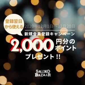 新規登録で2000P!