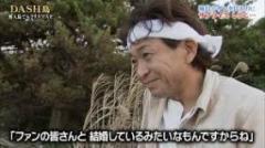 「鉄腕ダッシュ」TOKIO城島の結婚記念特集で、山口達也が複数回映り込む(; ・`д・´)www