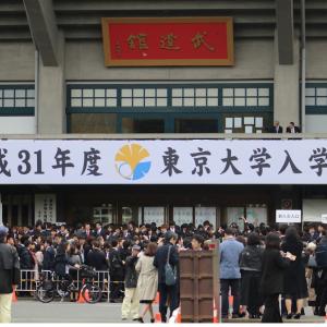 平成最後の東大入学式の祝辞について