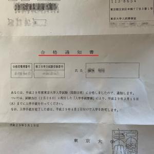 東大生の浪人時代(11)~「合格通知書」が届くまで~
