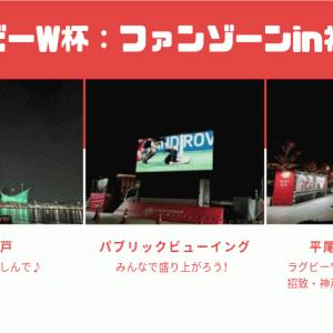 ラグビーW杯をメリケンパークの「ファンゾーンin神戸」で楽しもう!【レビュー】