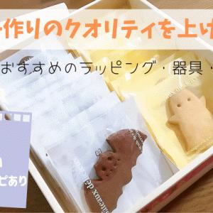 プロ並みのお菓子が作りたい人必見!おすすめの道具・材料・ラッピング紹介【クッキーレシピ付】