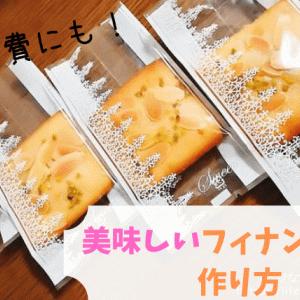 【超簡単】美味しいフィナンシェの作り方【卵白消費にも】