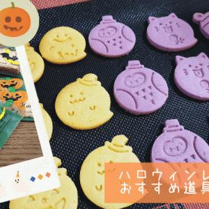 ハロウィンにおすすめ!簡単かわいい手作りお菓子レシピ・ラッピング紹介!